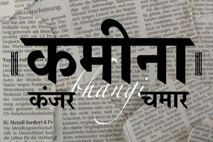 Casteism In Our Words 10 Casteist Slurs And Why We Need To Stop Throwing Them Around Homegrown
