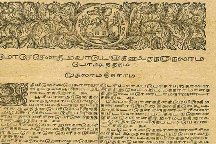 300 Years Ago Indias Very First Bible Was Translated Into Tamil By